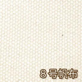 【生成り】日本製 8号帆布(ハンプ) 10cm単位 パンマット リュック コットン100% 生地 無地 厚手 国産