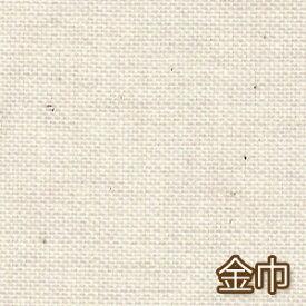 【生成り】日本製 金巾(カナキン) 10cm単位 コットン100% 国産 生地 カフェカーテン ソファ のぼり用