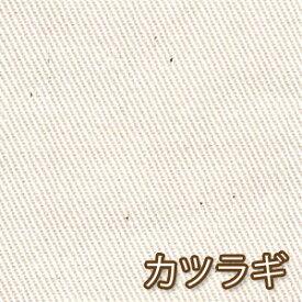 【生成り】日本製 カツラギ ツイル 10cm単位 バッグ ソファカバー コットン パンツ 綿100% 生地 国産 厚手