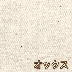 【生成り】日本製 オックス 10cm単位 バッグ ソファカバー シャツ パンツ コットン100% 生地 国産