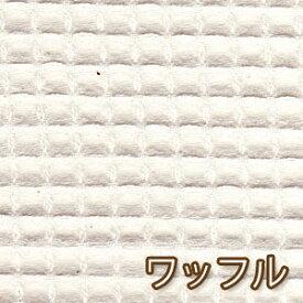 【生成り】日本製 ワッフル 10cm単位 コットン100% 無地 生地 ふわふわ スタイ ハンカチ タオル