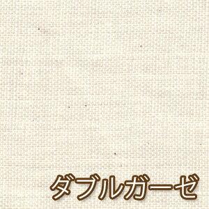コットン100% 日本製ふわふわダブルガーゼ 生地 *生成り* 【2mまでメール便発送可】コットン二重ガーゼ/Wガーゼ/無地
