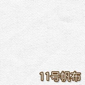 【オフホワイト】日本製 11号帆布(ハンプ) 10cm単位 コットン100% 無地 生地 厚手 バッグ リュック