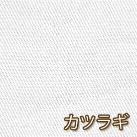 【オフホワイト】日本製 カツラギ ツイル 10cm単位 バッグ ソファカバー コットン パンツ 綿100% 生地 国産 厚手