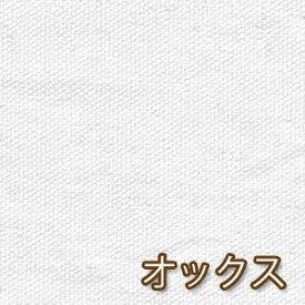 【オフホワイト】日本製 オックス 10cm単位 バッグ ソファカバー シャツ パンツ コットン100% 生地 国産