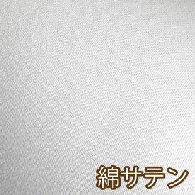 【オフホワイト】日本製 綿サテン 10cm単位 ベビードレス 生地 無地 国産 コットン100%