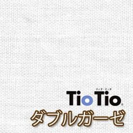 幅110cm×50cm単位【抗ウイルス・抗菌・消臭】TioTio ダブルガーゼ【オフホワイトor生成り】日本製 インフルエンザ コットン100% 無地 生地 ふわふわ マスク スタイ ハンカチ 触媒加工