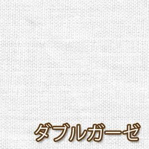 コットン100% 日本製ふわふわダブルガーゼ 生地 *オフホワイト* 【2mまでメール便発送可】コットン二重ガーゼ/Wガーゼ/無地