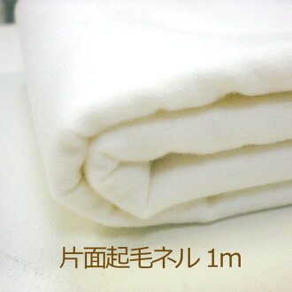 1.0 meters of flannel cloth * white * 02P24Jun11 made in drip coffee filter / cloth napkin / skin wearing Japan