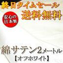 【タイムセール】ベビードレス用 日本製 綿サテン生地 2.0メートル *オフホワイト*【メール便送料無料/期間限定/お試…