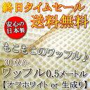 【タイムセール】スタイ/タオル用 日本製 30双糸ワッフル生地 0.5メートル(オフホワイト or 生成り)【メール便送料…