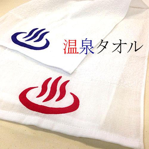 【送料無料】ちょっと訳あり 温泉タオル5枚セット 色はおまかせ 抗菌 防臭 日本製 国産 B品 アウトレット
