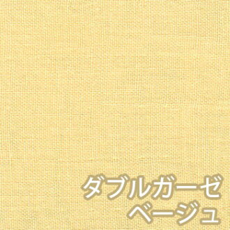 For maternity/mask made in Japan double gauze fabric * beige * 02P24Jun11