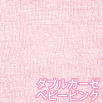 For maternity/mask made in Japan double gauze fabric * baby pink * 02P24Jun11