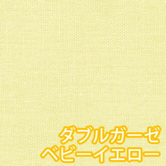 Cloth for double gauze * baby yellow * 02P24Jun11 made in Japan for the baby goods / mask