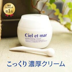 シエル・エ・メールモイスチュアライジングクリーム50g