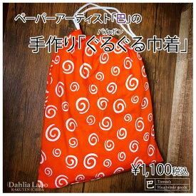 巴 手作り バカボン ぐるぐる巾着(渦巻)34.5cm×40cm 巾着 渦巻模様 手作り ハンドメイド 日本製