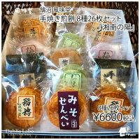 手焼煎餅8種26枚セット「湘南の陽」