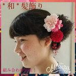 *misuzu* ダリア&マムの和髪飾り 選べるカラー11パーツ 七五三 成人式 前撮り結婚式 ピンポンマム 和装 着物 袴 桃の節句 浴衣 卒園式