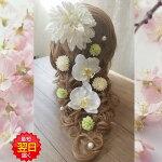 *misuzu*◆ヘッドドレス◆022花冠風ラプンツェル風アレンジ自由自在ウェディングブライダル髪飾り成人式・和装前撮りに!