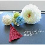 *misuzu*フリルラナンキュラス選べるカラー&パール10パーツ七五三成人式前撮り結婚式ピンポンマム和装着物袴桃の節句浴衣卒園式格安