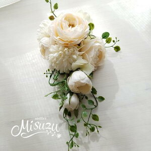 *misuzu* 薔薇ナチュラルグリーン ローズキャスケードコサージュ 卒業式・入学式・式典・結婚式・謝恩会などに 005【221バニラ】