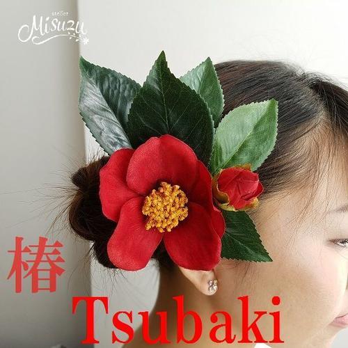 *misuzu* やぶ椿(赤) Tsubaki 髪飾りセット 七五三 成人式 前撮り結婚式  和装 着物 袴 節句 浴衣 卒園式