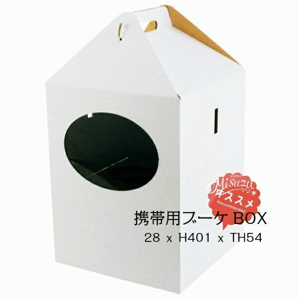 携帯用ブーケBOX 式場への持ち運びや簡易収納・保管管理に便利! 配送・移動もラクチン