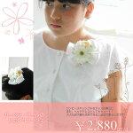 *misuzu*上質リボン&ガーベラコサージュパールアクセントサマードレス入学式卒業式パーティ結婚式ギフト親子でお揃い選べるリボンカラー
