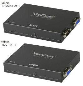 【送料無料】【3年保証】ATEN VGA エクステンダー 最大300m 【VE170】Local / Remoteセット