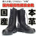 【送料無料】青木安全靴ハイカットブーツD-300【本革・編上靴・サイドファスナー】【smtb-td】【RCP】