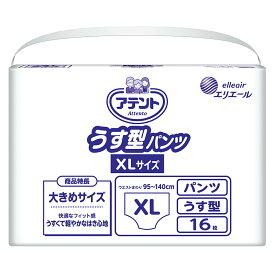 アテント うす型パンツ XL 16枚 男女共用【エリエール公式】[773529][大人用紙おむつ][介護 紙おむつ][大人用おむつ]
