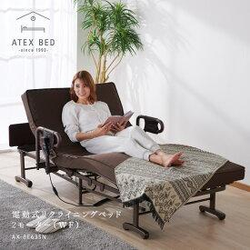 収納式電動リクライニングベッド Wファンクション 2モーター AX-BE635Nシングル アテックス 折りたたみベッド おりたたみベッドベット グリップ付 電動ベッド 介護ベッド(介護保険適用外) 沖縄・離島追加請求あり