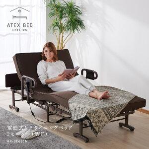 収納式電動リクライニングベッド Wファンクション 2モーター AX-BE635Nシングル アテックス 折りたたみベッド おりたたみベッドベット グリップ付 電動ベッド 介護ベッド(介護保険適用外)