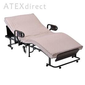 くつろぐベッド収納式AX-BE837 折りたたみベッド 日本製電動ベッド 安心のメーカー直販 シングル アテックス ATEX 折りたたみベッド 折りたたみベット ベット グリップ付 ソファーポジション