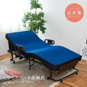くつろぐベッド収納式 AX-BE839 折りたたみベッド 日本製電動ベッド 安心のメーカー直販 シングル アテックス ATEX 折りたたみベッド マット取り外し可 体圧分散マット ベット グリップ付 ソフ
