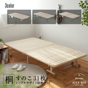 ダイレクト限定収納式桐すのこベッド AX-BF1011 すのこベッド 組立不要 ベッドフレーム シングルベッド すのこベッド 折りたたみ すのこ シングル 折りたたみベッド 組立不要 すのこ31枚 桐す