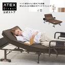 収納式リクライニングベッド ダブルギア AX-BG557 シングル アテックス メーカー直販 折りたたみ 折りたたみベッド 折…