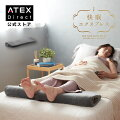 【アテックス公式】足枕快眠エクスプレスAX-BDA270
