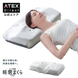 睡雲まくら AX-BDA605 ストレートネック 頸椎 枕 寝姿勢 寝心地 快眠 眠り まくら 高反発 寝返り枕 首 肩 頸椎 快眠まくら 快眠 ATEX 敬老の日 プレゼント 敬老の日 ギフト実用的
