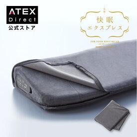 足枕 快眠エクスプレス 足枕専用カバー AX-BDA610 洗い替え 振動 ヒーター 入眠 ATEX