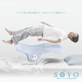 快眠マット SOYO AX-BSA608H アテックス ATEX そよ 快眠 除熱 寝具 寝具 マット 敷きパッド 敷きパッド 冷感涼感 寝具 除湿 送風 除熱マット寝具 ひんやり 寝具 冷却マット 敷きパッド 冷感 沖縄・離島追加請求あり