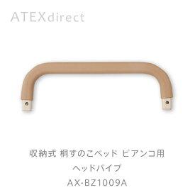 収納式桐すのこベッド ヘッドパイプAX-BZ1009A ビアンコ カフェオレ オリーブ すのこ シングル アテックス メーカー直販 電動 ベッド ベット 本体同時購入で 沖縄・離島追加請求あり