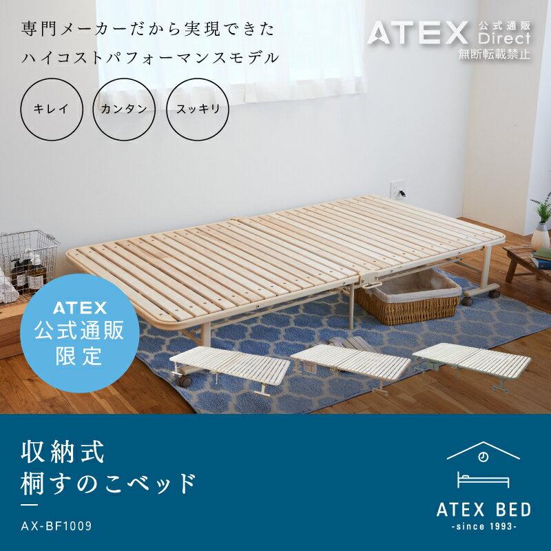 【組立不要】収納式桐すのこベッド AX-BF1009 幅109cm 折りたたみベッド ダイレクト限定 シングル アテックス メーカー直販 折りたたみ 折りたたみベット 折り畳み ベッド ベット すのこ ビアンコ カフェオレ オリーブ ※北海道・沖縄・離島追加請求あり