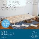 【組立不要】収納式桐すのこベッド AX-BF1009 幅109cm 折りたたみベッド ダイレクト限定 シングル アテックス メーカー直販 折りたたみ 折りたたみベット 折り畳み ベッド ベット すのこ