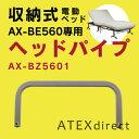 収納式電動リクライニングベッド AX-BE560専用 ヘッドパイプヘッドパイプAX-BZ5601 シングル アテックス メーカー直販 1年保証 電動 ベッド ベ...