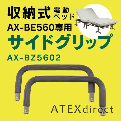 【期間限定送料無料】収納式電動リクライニングベッド用 サイドグリップ AX-BZ5602 シングル アテックス メーカー直販 1年保証 電動 ベッド ベット