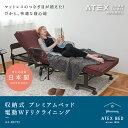 【組立設置無料】【送料無料】収納式プレミアムベッド 電動WFリクライニングベッド AX-BE735安心のメーカー直販 日本製 シングル アテックス 電動ベッド ...