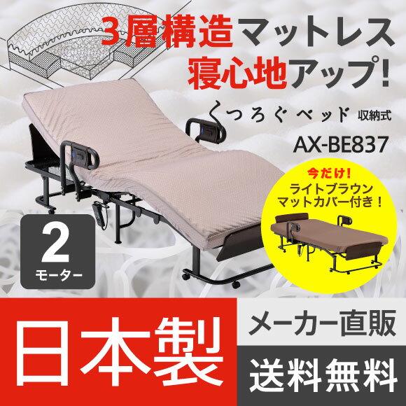 【組立設置無料】【送料無料】【日本製】くつろぐベッド 収納式(マットカバー(LB)付き) BE837_BZ730LB (折りたたみベッド・電動ベッド)安心のメーカー直販 シングル アテックス ATEX 折りたたみベッド 折りたたみベット ベット グリップ付 ソファーポジション