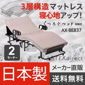 【組立設置/送料無料】安心の日本製!くつろぐベッド 収納式 AX-BE837 (折りたたみベッド・電動ベッド)安心のメーカー直販 シングル アテックス ATEX 折りたたみベッド 折りたたみベット ベット グリップ付 ソファーポジション